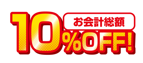 お会計総額10%OFF