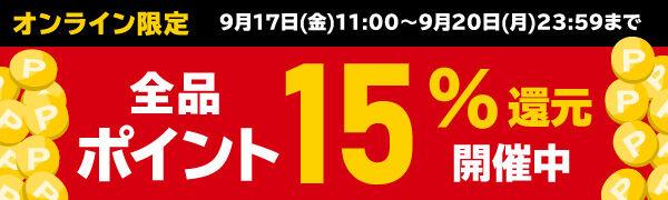 タワーレコードポイント15%還元キャンペーン