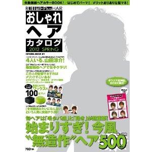 おしゃれヘアカタログ 2012SPRING—FINEBOYS+PlusHAIR (HINODE FINE MOOK No. 84)