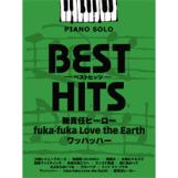ベストヒッツ 無責任ヒーロー/fuka-fuka Love the Earth/ワッハッハー