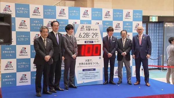 関ジャニ∞が大阪G20をPR