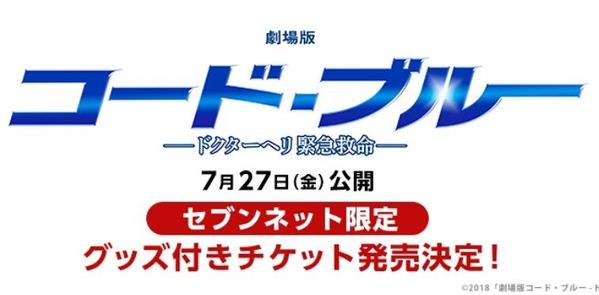 劇場版コード・ブルー