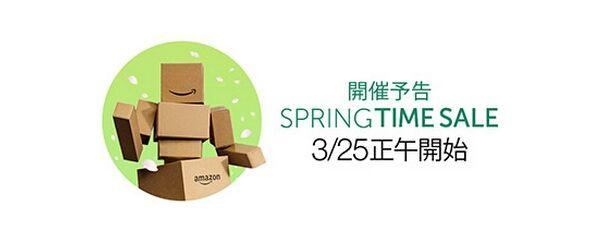 Amazon SPRING TIME SALE