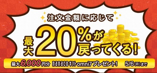 セブンネット大感謝祭 最大20%還元