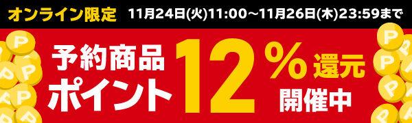 タワーレコードポイント12%還元キャンペーン
