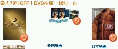 Amazon DVDセール