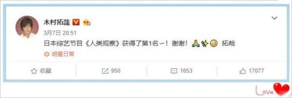 キムタクの中国版ツイッター投稿に反響