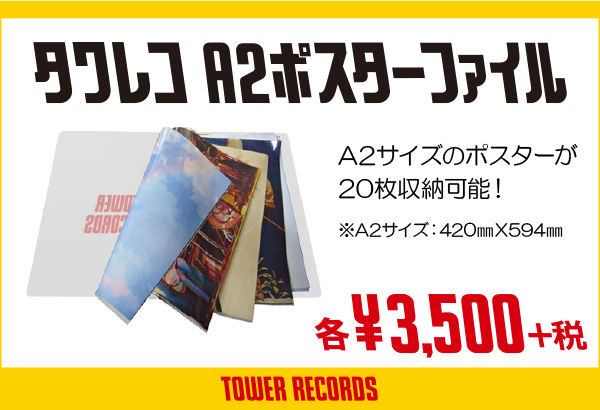 大切なポスターを綺麗に保存!タワレコA2ポスターファイルが登場!
