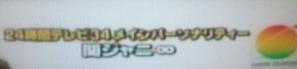 関ジャニ∞24時間テレビ