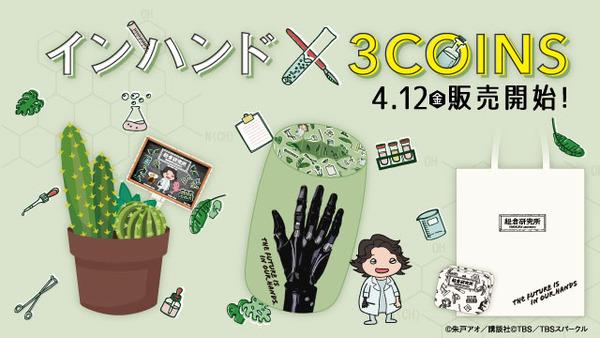 「インハンド」×「3COINS」オリジナルアイテム