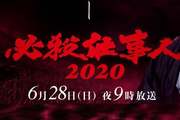 仕事 2020 必殺 人