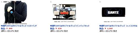 映画「GANTZ」オリジナルグッズ
