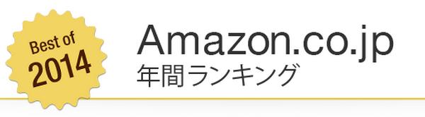 Amazon年間ランキング2014