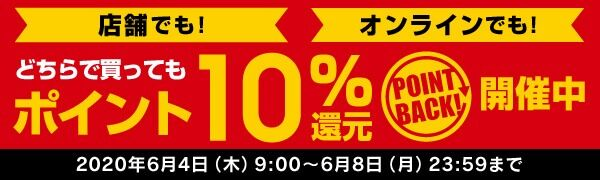タワーレコードポイント10%還元キャンペーン