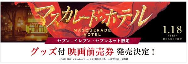 木村拓哉主演映画「マスカレード・ホテル」セブン限定グッズ付き前売り券発売決定