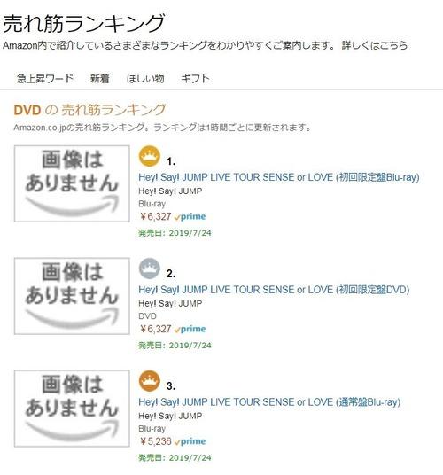 AmazonDVDベストセラー