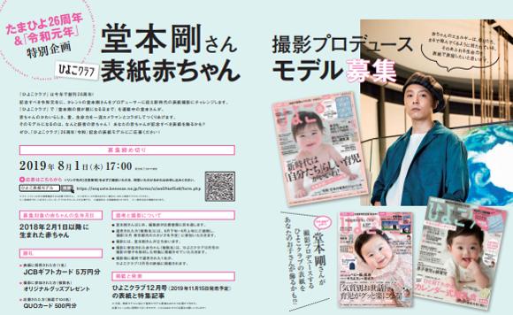 堂本剛が育児情報雑誌『ひよこクラブ』の表紙をプロデュース