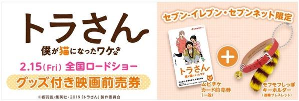映画「トラさん」セブン限定グッズ付き前売り券