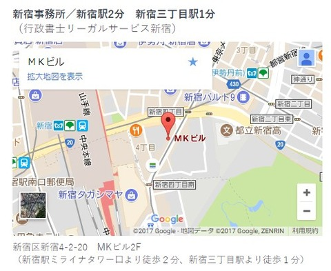 新宿事務所場所