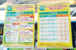 12バス時刻表 (320x213)