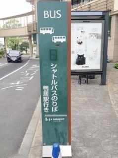 14バスららぽーと乗り場 (239x320)