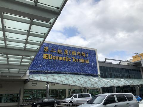 松山空港 (2)