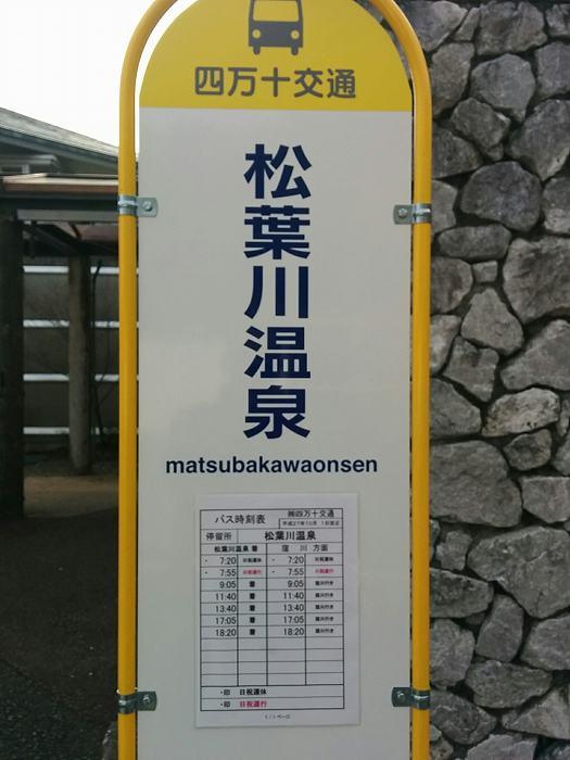 matubagawa (1)