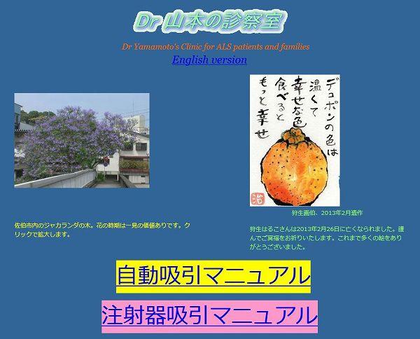 dryamamoto