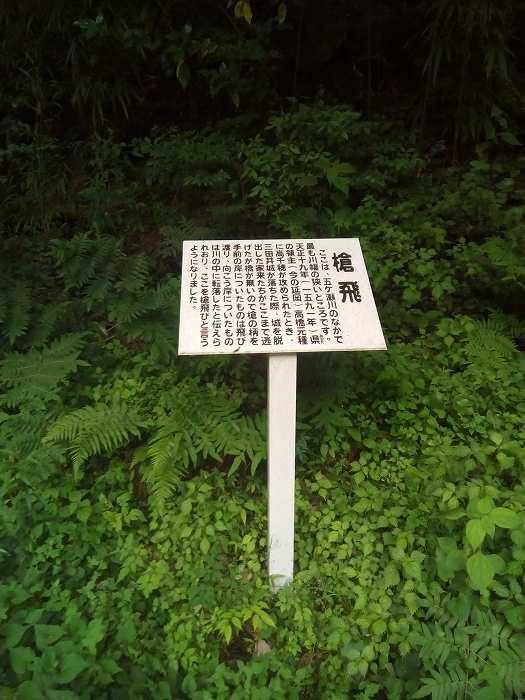 takachiho (4)