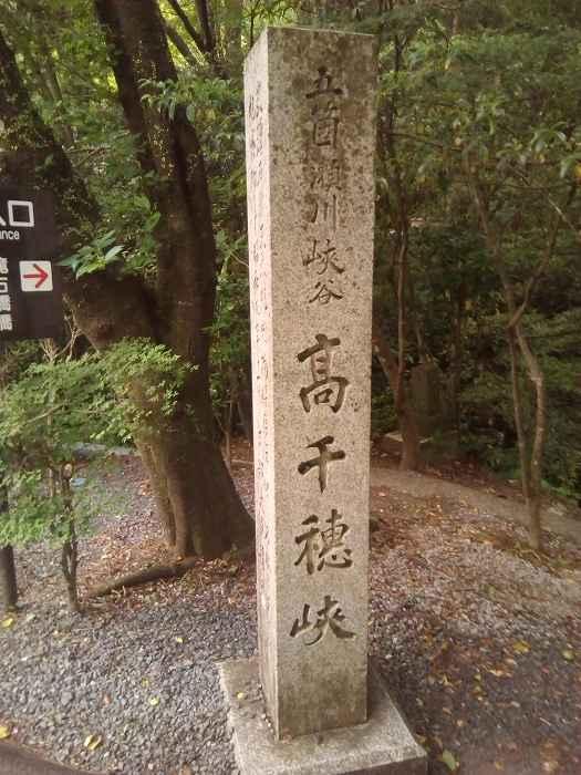 takachiho (6)