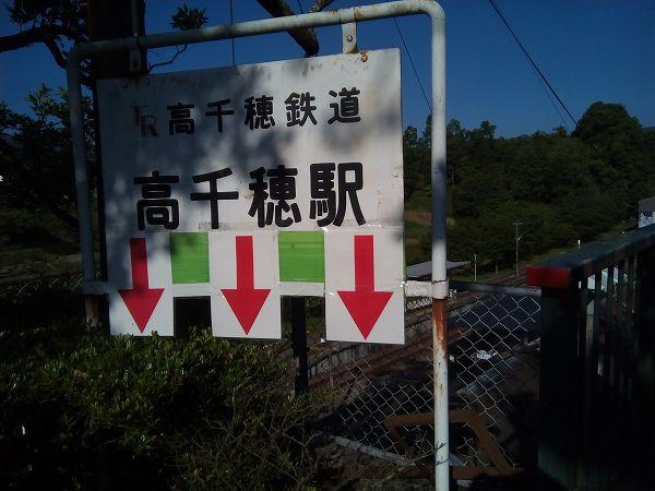 takachihotetu (1)