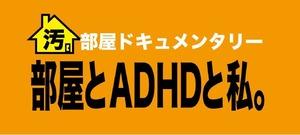 room_adhd_me