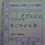 20121122furikomi60