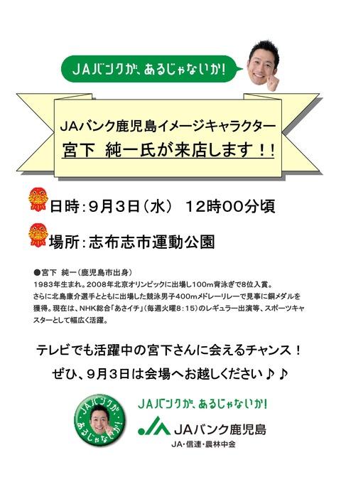 宮下さんチラシ_01