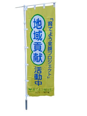 「地域貢献」活動中 - コピー