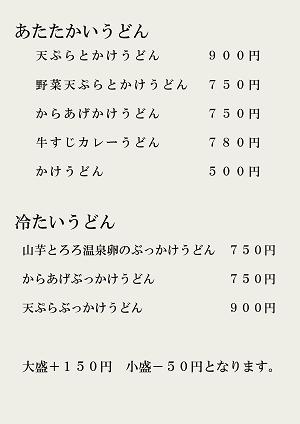 170430うどん - コピー2