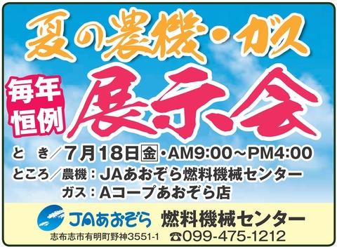 広告_群青7月号_01-crop