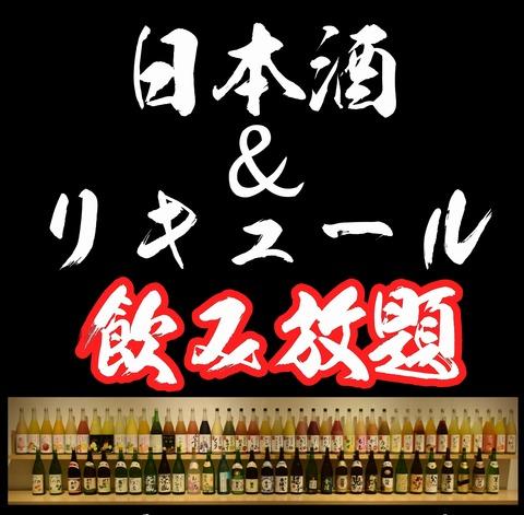 カフェ日本酒チラシ