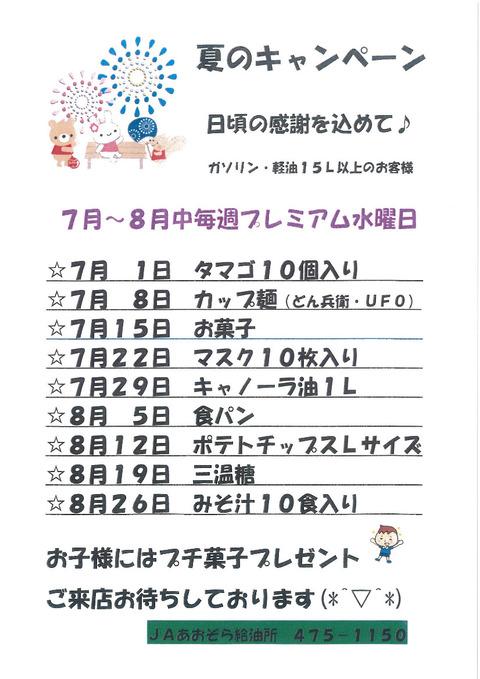 r2.7-8 チラシ 夏の謝恩キャンペーン