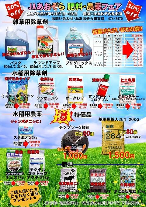 肥料農薬フェア