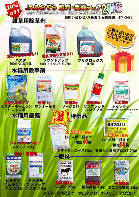 肥料農薬フェア2
