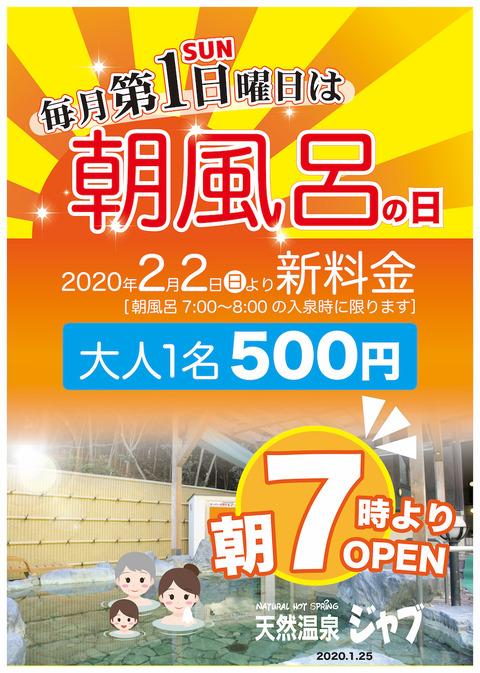 JAB/朝風呂ポスター20200202A