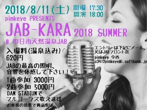 JAB-KARA20180811