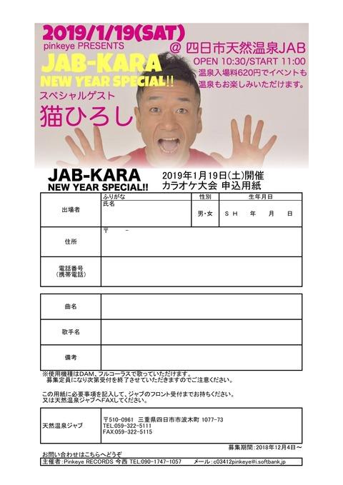 JAB-KARA20190119