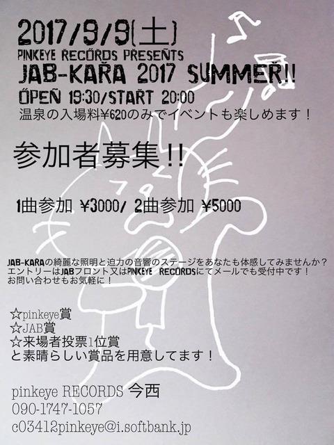 jabkara20170909A
