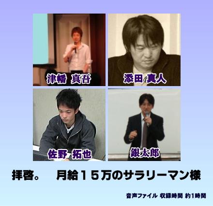 月給15万円〜バナー