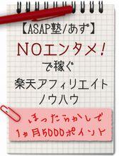 no-entame1-2