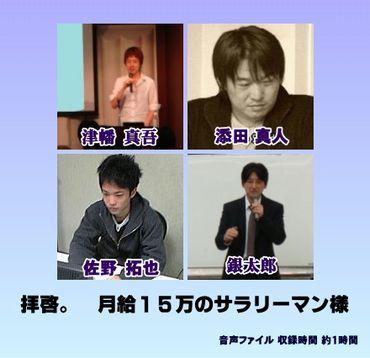 月給15万円~バナー2