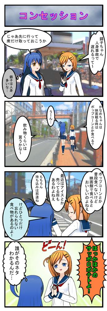 コンセッション_001