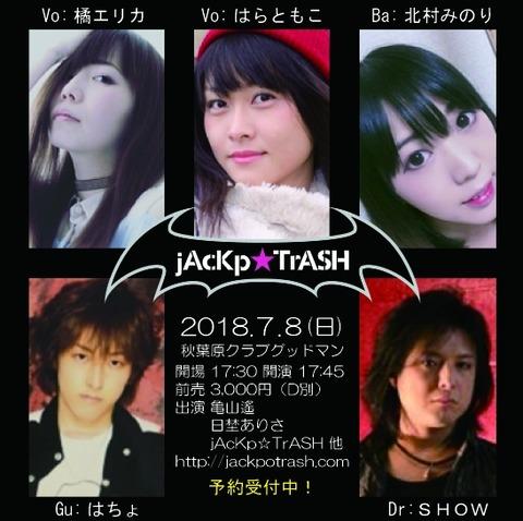 20180708jAcKp☆TrASH告知画像b
